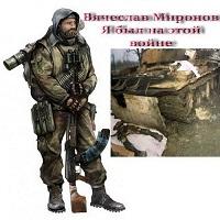 Я был на этой войне Миронов Вячеслав
