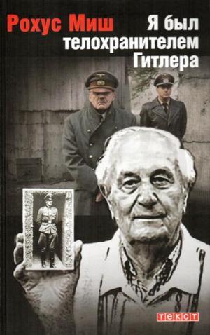 Я был телохранителем Гитлера.1940-1945