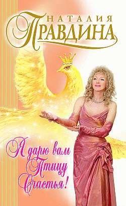 Я дарю вам птицу счастья!