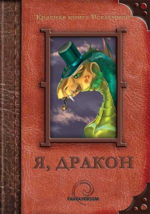 Я, дракон (сборник)