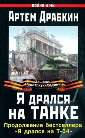 Я дрался на танке. Продолжение бестселлера «Я дрался на Т-34»