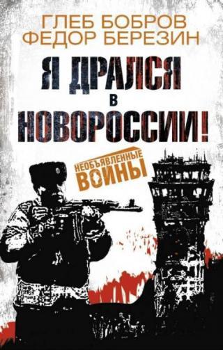 Я дрался в Новороссии! [сборник]