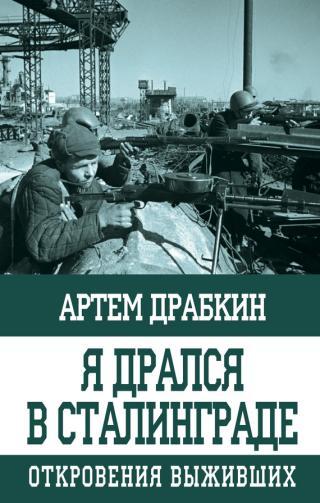 Я дрался в Сталинграде [Откровения выживших] [litres]