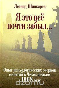 Я это все почти забыл... Опыт психологических очерков событий в Чехословакии в 1968 году
