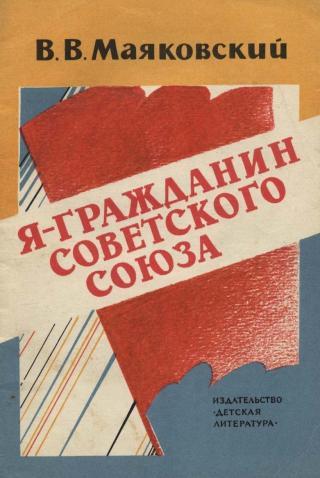 Я - гражданин Советского Союза