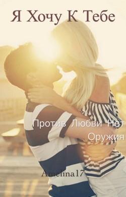 Я хочу к тебе (СИ)
