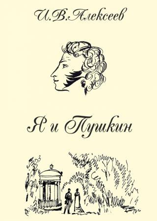 Я и Пушкин