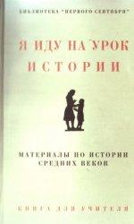 Я иду на урок истории: Материалы по истории средних веков: Книга для учителя