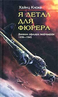 Я летал для фюрера. Дневник офицера люфтваффе. 1939-1945 [litres]