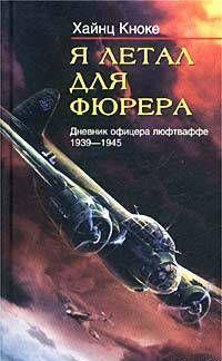 Я летал для фюрера. Дневник офицера люфтваффе. 1939-1945