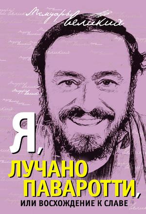 Я, Лучано Паваротти, или Восхождение к славе