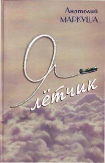 Я - лётчик [илл. Романов В.]