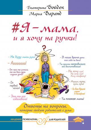 #Я – мама, и я хочу на ручки! [Ответы на вопросы, которые сводят родителей с ума]