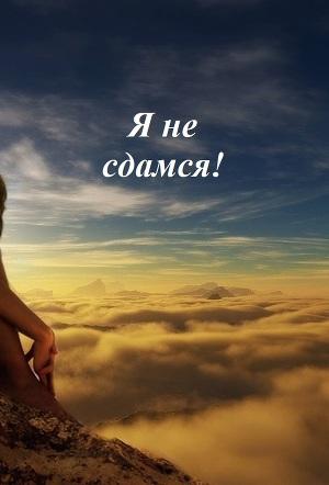 Я не сдамся! (СИ)