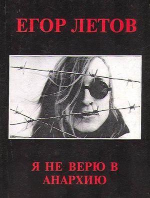 Я не верю в анархию (Сборник статей)