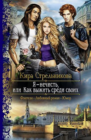 Книги читать любовная фантастика