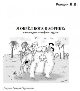 Я обрёл Бога в Африке: письма русского буш-хирурга