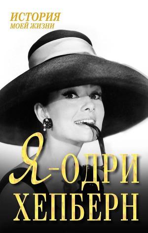 Я – Одри Хепберн