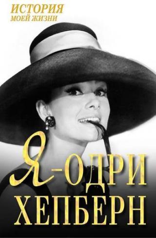 Я — Одри Хепберн