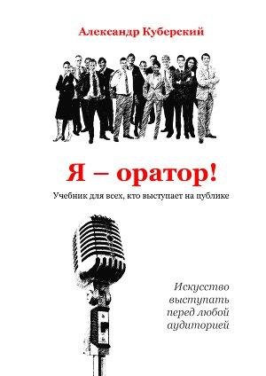Я -оратор! Учебник для всех, кто выступает на публике (СИ)