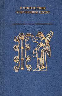 Я открою тебе сокровенное слово. Литература Вавилонии и Ассирии