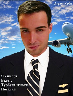 Я - пилот. Взлет. Турбулентность. Посадка.