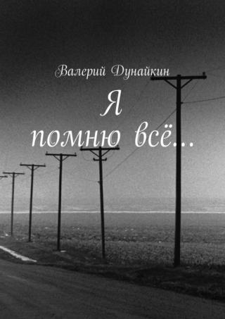 Я помню всё…