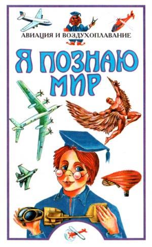 Я познаю мир. Авиация и воздухоплавание