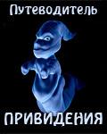 Я - привидение (СИ)
