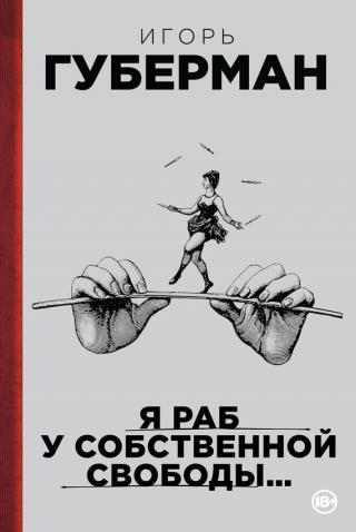 Я раб у собственной свободы… (сборник)