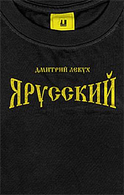 Я русский [litres]