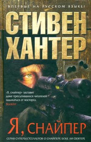 Я, снайпер [Huge Library]