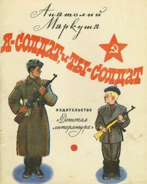 Я — солдат, и ты — солдат. Из писем младшего сержанта А. Г. Пескова брату Тиме Пескову
