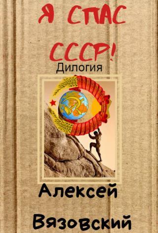 Я спас СССР! Дилогия [АТ]