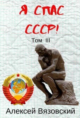 Я спас СССР! Том III [СИ]