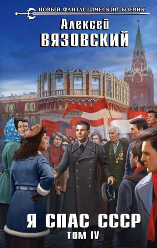Я спас СССР. Том IV [litres]
