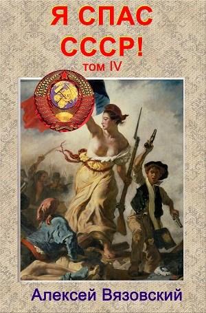 Я спас СССР! Том IV