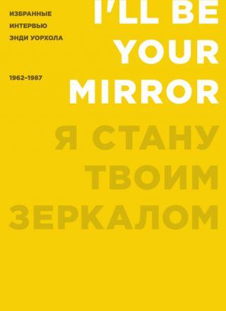 Я стану твоим зеркалом. Избранные интервью Энди Уорхола (1962–1987) [litres]