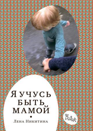 Я учусь быть мамой (сборник)