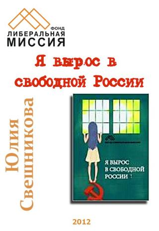 Я вырос в свободной России [Maxima-Library]