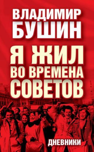 Я жил во времена Советов. Дневники [litres]