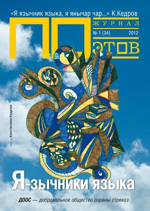 Я-зычники языка. Журнал ПОэтов № 1 (34) 2012 г.