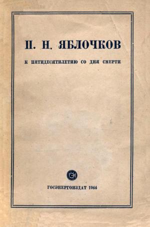 Яблочков Н.П. К пятидесятилетию со дня смерти.