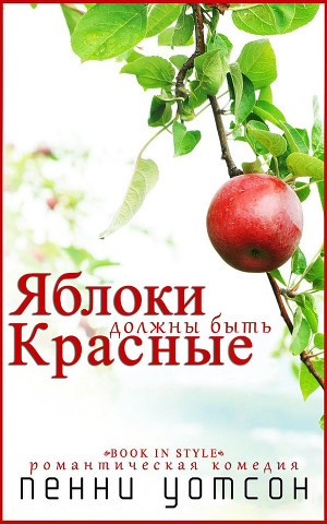 Яблоки должны быть красные (ЛП)