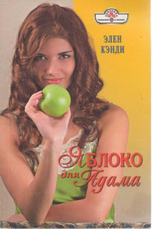 Яблоко для Адама