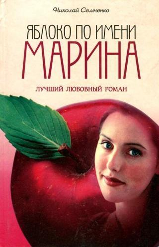 Яблоко по имени Марина