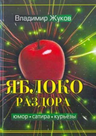 Яблоко раздора [сборник]