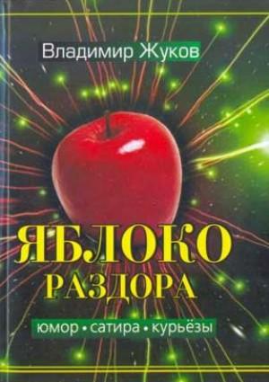 Яблоко раздора (СИ)