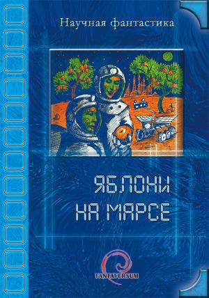 Яблони на Марсе (сборник)