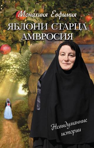Яблони старца Амвросия (сборник)